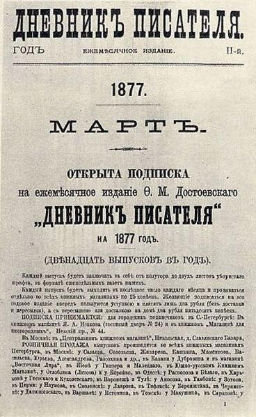 Россия в исторической борьбе добра и зла