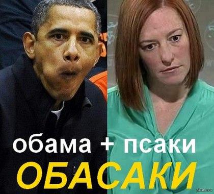 Частушки про Псаки и Обаму