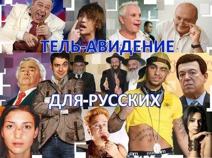 Евреи на «Российском ТВ». А многие и не знают!